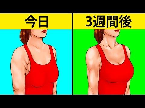 美しい腕と引き締まった胸を作る10のエクササイズ