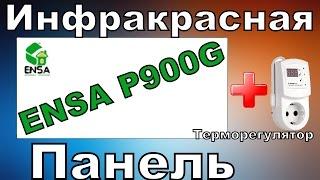 Инфракрасный Обогреватель ENSA P900G. Обзор + Тест.