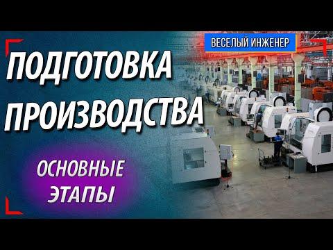 Технологическая подготовка производства. Основные задачи подготовки производства