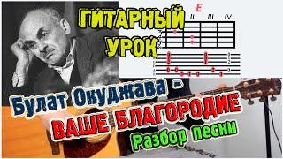 Булат Окуджава - Ваше благородие ♫ РАЗБОР АККОРДЫ ♫ Как играть на гитаре - уроки игры !