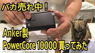 【超オススメ!】マツコの知らない世界でも紹介されたAnker社のモバイルバッテリー「Powercoer10000」を買ってみた