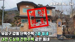 [계약완료] No.164 유성구 갑동 대전 도심의 전원…