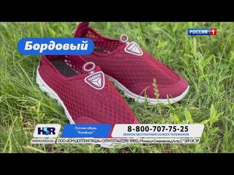 HSR Летняя обувь Комфорт - Реклама