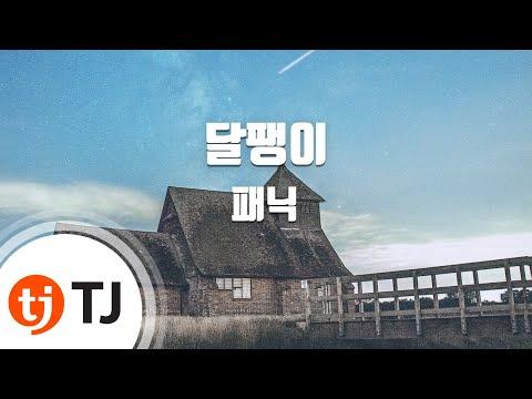 [TJ노래방] 달팽이 - 패닉 (Snall - Panic) / TJ Karaoke