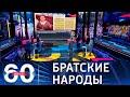Сенсация, которая взорвала украинские медиа. 60 минут (вечерний выпуск в 18:40) от 01.07.21