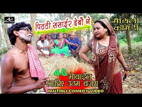 4G मोबाइल खातिर उठम बजरा # Maithili Comedy New # ढोरबा के सुपरहिट मैथिली कॉमेडी#dhorba#