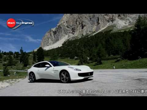 フェラーリ GTC4 ルッソ/V12モデルの世界観を知る