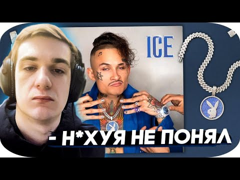 ЭВЕЛОН РЕАКЦИЯ НА : MORGENSHTERN - ICE (feat. MORGENSHTERN)