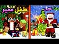 فلم ماين كرافت : بابا نويل و الطفل الفقير !!؟