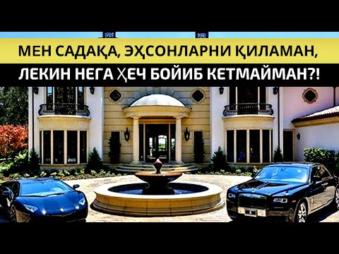 БОЙЛАР ЭҲСОН ҚИЛМАЙДИ ЛEКИН БОЙИБ КEТАВEРАДИ...