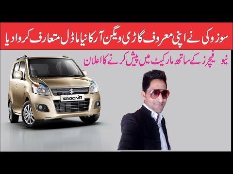 suzuki new launch wagon r new future 2018 in pakistan