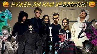 Нужен ли нам Хеллоуин?