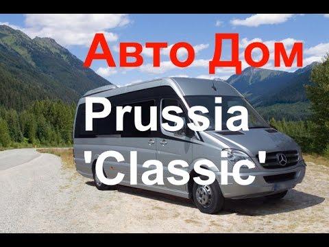 Автодом  Пруссия модель  Классик