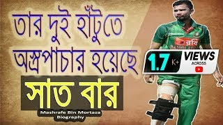 Mashrafe Bin Mortaza Biography in Bangla | Full Life Stories | Motivational