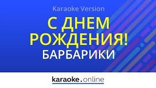 С днем рождения! - Барбарики (Karaoke version)