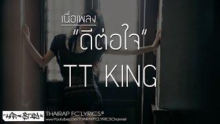 ดีต่อใจ - TT KING (เนิ้อเพลง)
