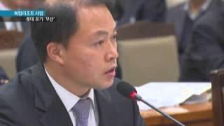 [KNN 뉴스]무산된 복합리조트 사업 롯데 비난 목소리…