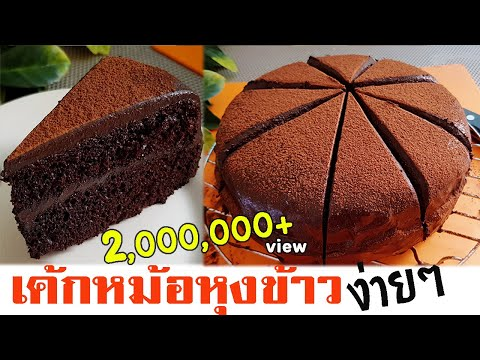 เค้กหม้อหุงข้าว เค้กโกโก้หน้านิ่ม เนื้อนุ่มฟูไม่ยุบตัว l แม่มิ้ว l Cooked Cocoa Cake