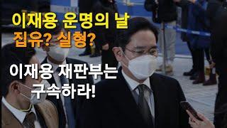 [갬블러tv][현장라이브]서울고등법원  이재용 향한 재…