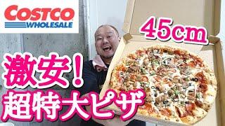 【大食い】直径45cm!コストコのピザが激安でコスパ最強! thumbnail