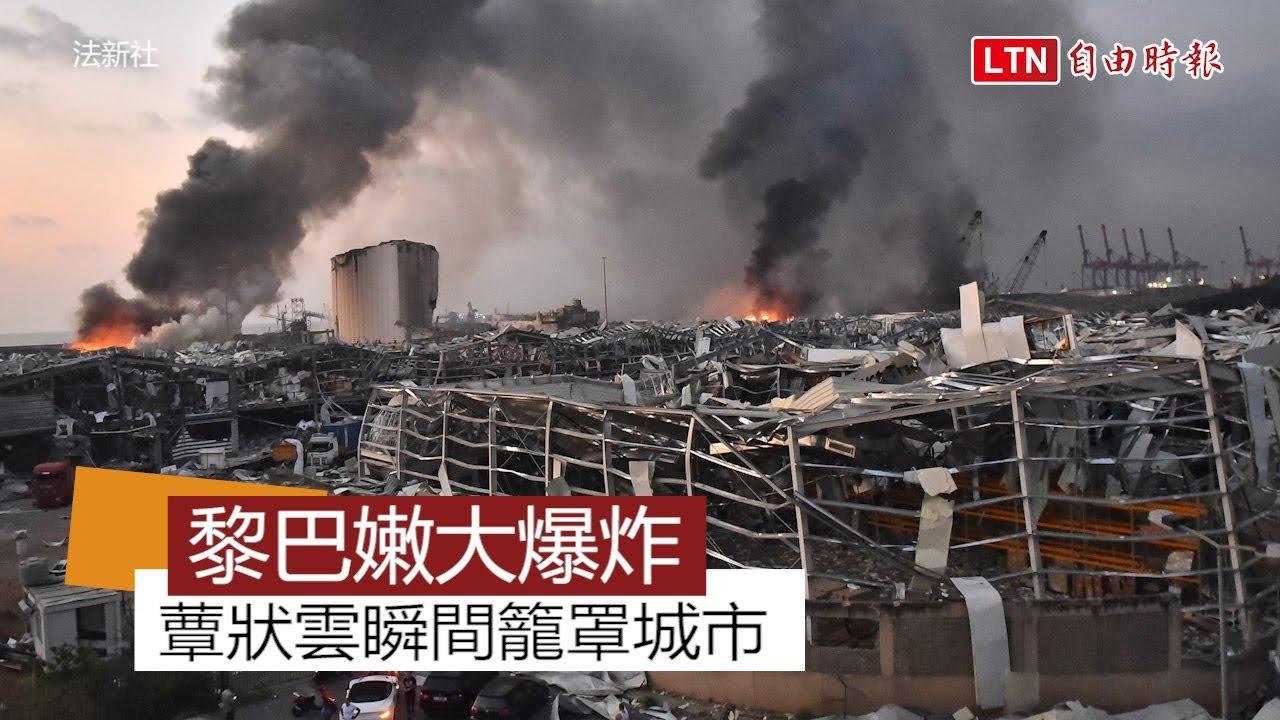 貝魯特大爆炸》定時炸彈?2013年貨輪被扣 卸2750噸硝酸銨入港