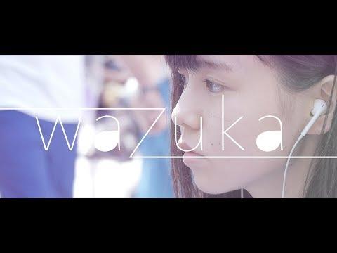 ワヅカ 「ハロー」【MV】
