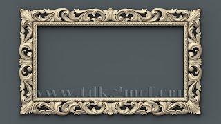 3D модели - рамы для зеркал и картин - frames for mirrors and paintings(3D модели рам для зеркал и картин с резьбой по дереву в применении к изготовлению на станках с ЧПУ. Описание..., 2015-02-16T08:11:44.000Z)