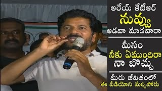 MUST WATCH: Revanth Reddy Most Controversial Comments On KTR | Telangana Elections | Political Qube