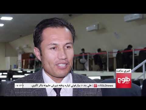 LEMAR NEWS 14 November 2018 /۱۳۹۷ د لمر خبرونه د لړم ۲۳  نیته thumbnail