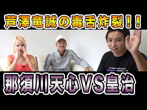 【喧嘩上等】芦澤竜誠と、天心VS皇治戦を語ってみたら大変なことに!!w【暴露】