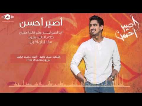 Humood AlKhudher   حمود الخضر   #أصير أحسن   Aseer Ahsan