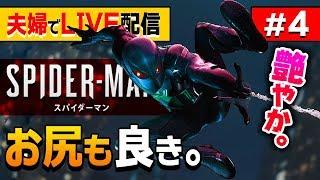 #4【PS4スパイダーマン】ブラックキャットからもらったスーツがかっこよ過ぎて萌え倒す。
