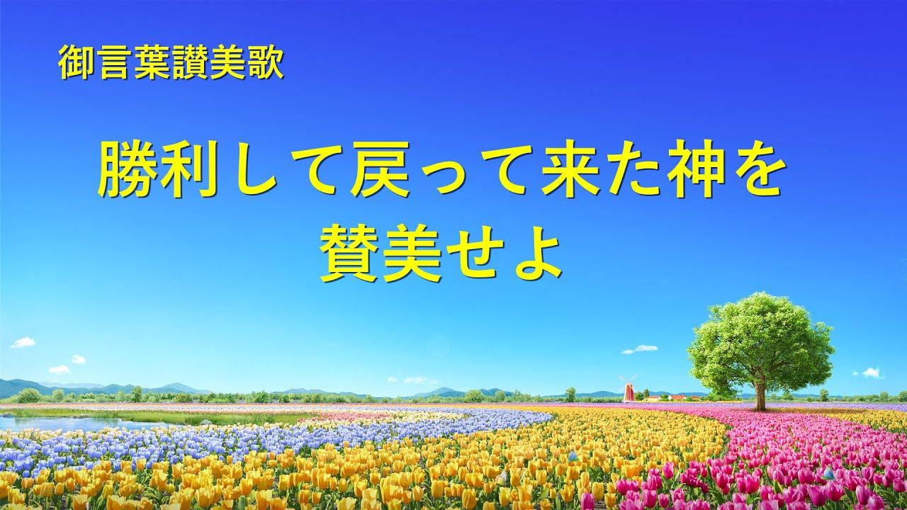 日本語賛美歌「勝利して戻って来た神を賛美せよ」歌詞付き