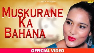 Muskurane Ka Bahana | Vivek Chaudhary, Priyanka Sharma | Latest Bollywood Songs 2019