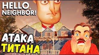 Hello Neighbor ОГРОМНЫЙ ВЕЛИКАН НАПАЛ НА СОСЕДА крутое обновление Привет Сосед альфа 2 6