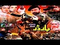 Border 2002 Shaan Sana Momur Rana Reema Khan Movie