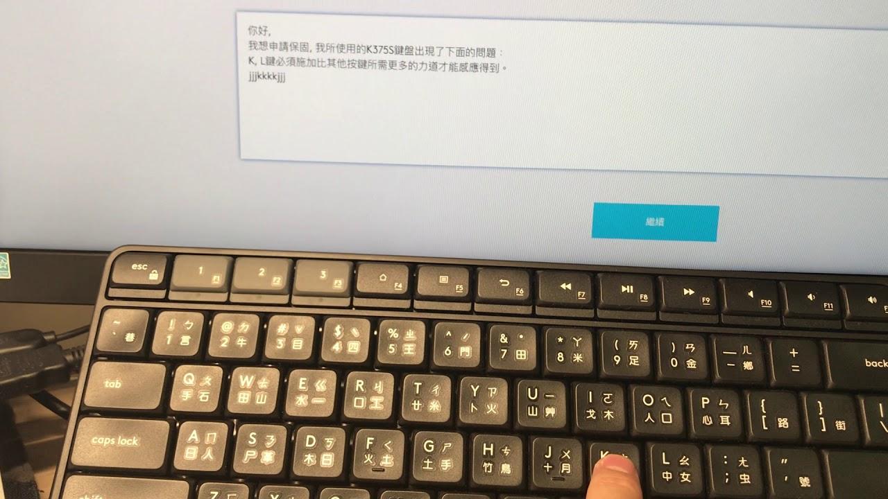 Logitech K375s Bluetooth wireless keyboard malfunction