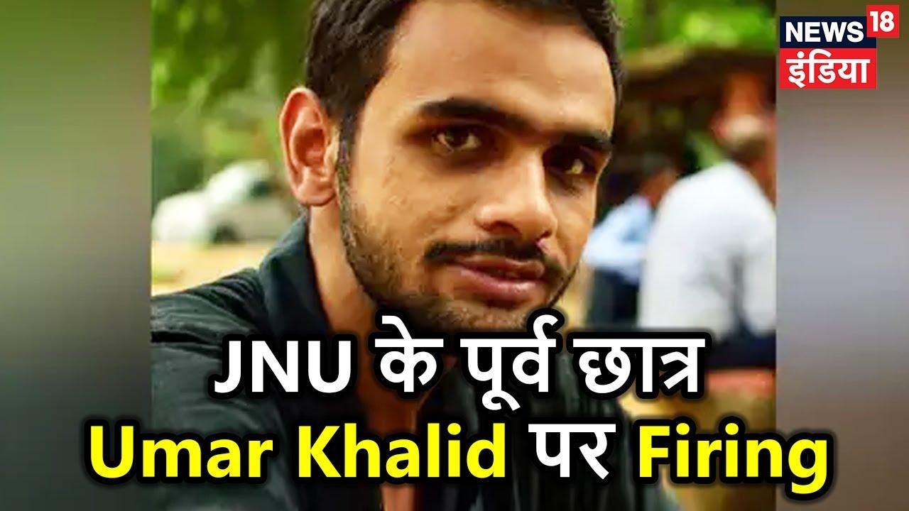 JNU के पूर्व छात्र Umar Khalid पर Firing | Breaking News | News18 India