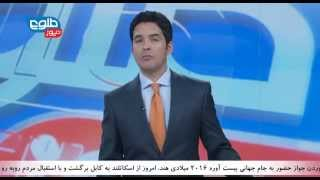 TOLOnews 6 pm News 28 July 2015 /طلوع نیوز ۰۶ اسد ۱۳۹۴
