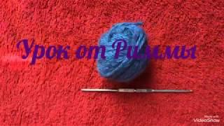 Вязание крючком цепочка-основа
