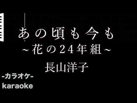 あの頃も今も~花の24年組~ / 長山洋子 【カラオケ】【新曲】