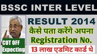 BSSC Admit Card kaise nikale|bssc Admit card Links |BSSC RESULT OUT|BSSC Inter level Mains exam date