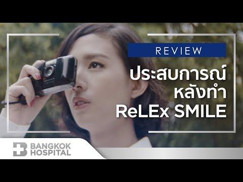 บอกเล่าประสบการณ์หลังทำเลสิก (ReLEx SMILE) จากคุณกุล กุลยา ดวงมณี By Bangkok Hospital