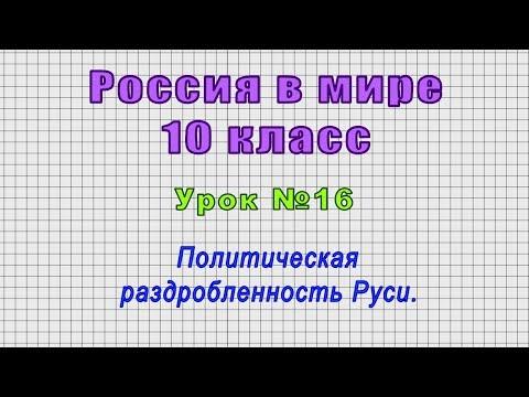 Раздробленность руси видеоурок 10 класс