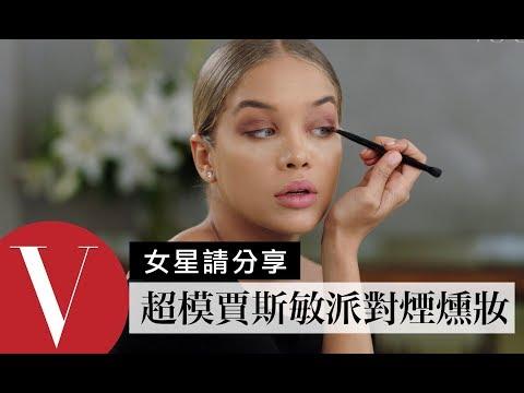 「黃金芭比」超模賈斯敏桑德斯Jasmine Sanders六步驟派對煙燻妝|女星請分享|Vogue Taiwan