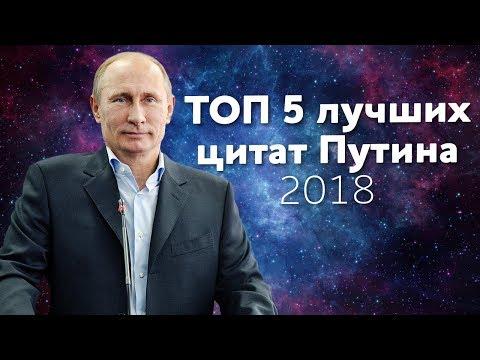 ТОП 5 сильных цитат Путина 2018