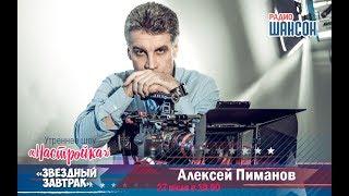 «Звездный завтрак»: Алексей Пиманов