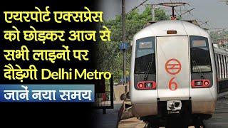 Delhi Metro Magenta & Grey Line पर शुरू, Airport Express को छोड़कर सभी लाईनों पर सेवा शुरू