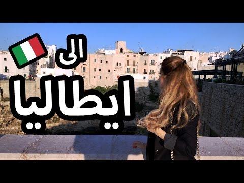 فلوق: سفرة عمل الى ايطاليا | Vlog: Business Trip to Italy