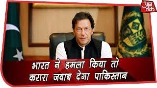 Imran Khan ने Pakistan पर Pulwama हमले को लेकर लगाए गए इल्ज़ामों को ठहराया गलत, अंत में दी गीदड़ भभकी